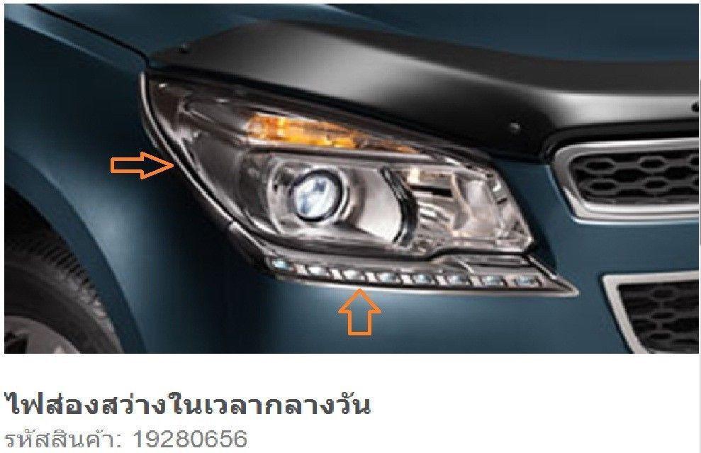 Genuine Drl Daytime Running Light Drl Led For Chevrolet Trailblazer
